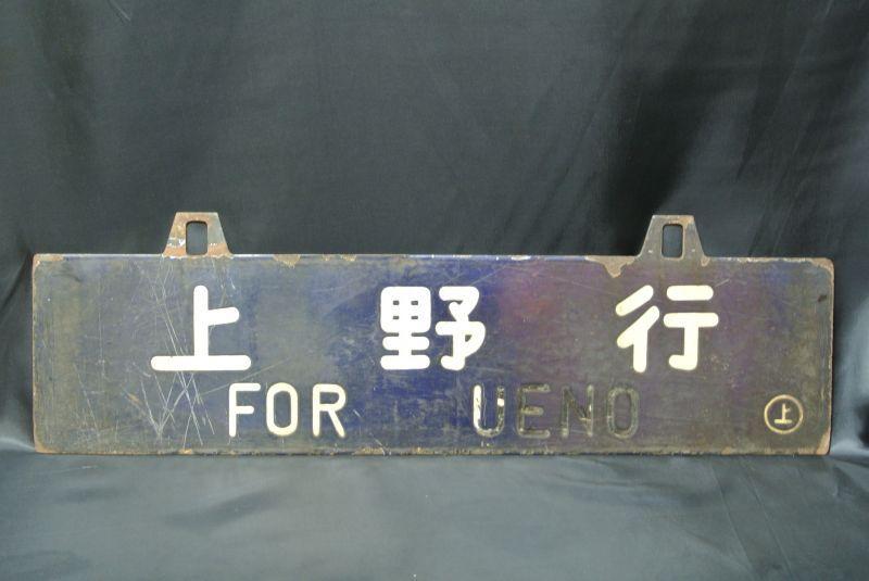 画像5: 行先板「直江津行/上野行」