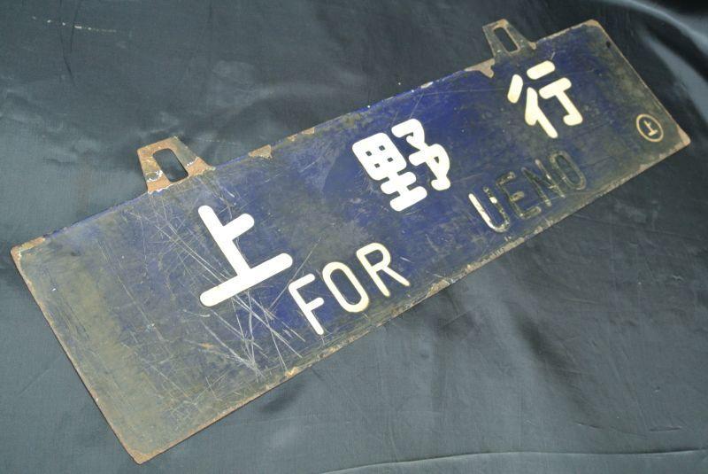 画像2: 行先板「直江津行/上野行」