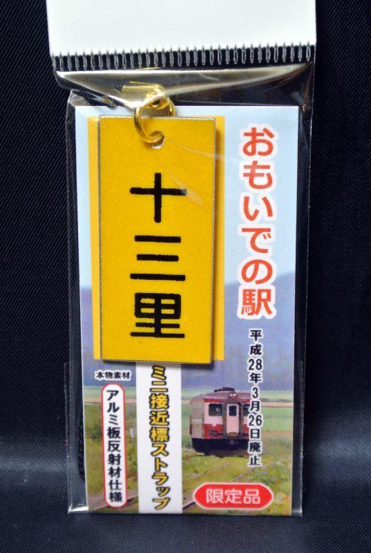 画像1: 接近標ミニストラップ「十三里駅」