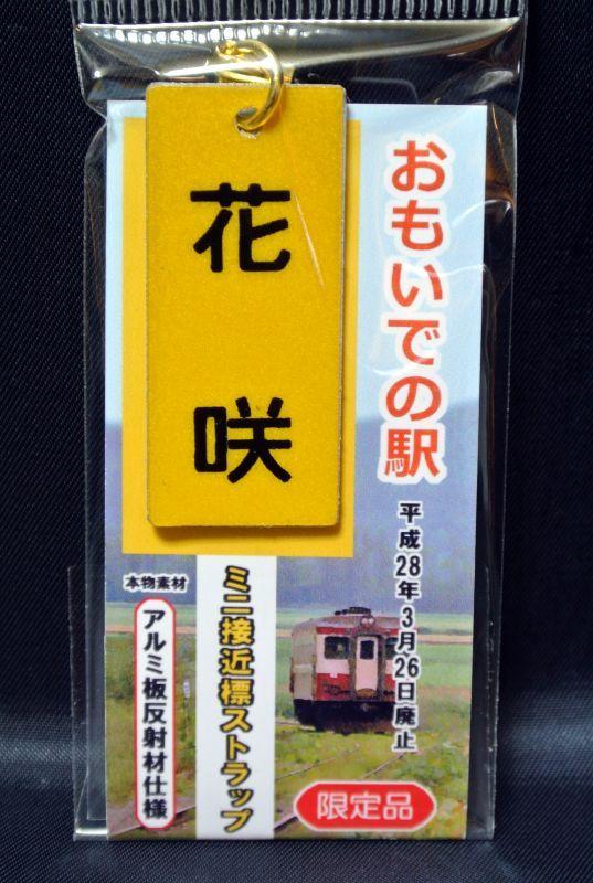 画像1: 接近標ミニストラップ「花咲駅」