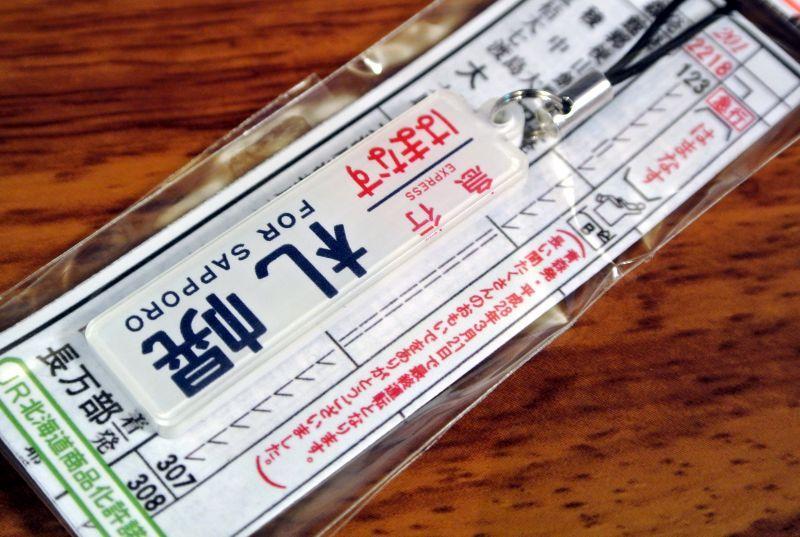 画像2: さよなら急行はまなす方向幕ストラップ(札幌)