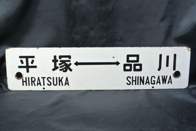 画像2: 行先板「国府津⇔東京/平塚⇔品川」