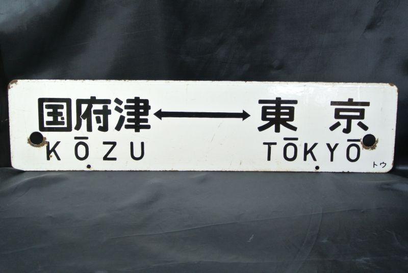 画像1: 行先板「国府津⇔東京/平塚⇔品川」