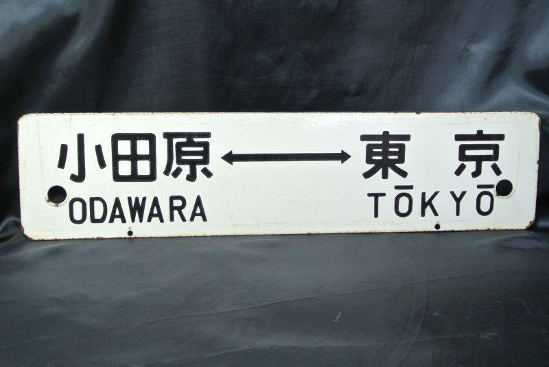 画像2: 行先板「熱海⇔東京/小田原⇔東京」