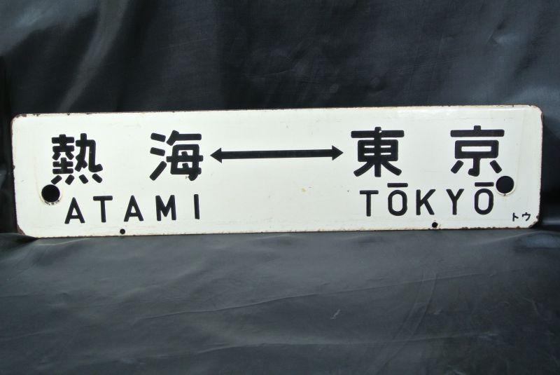 画像1: 行先板「熱海⇔東京/小田原⇔東京」