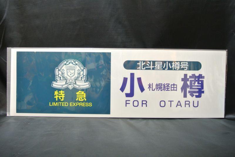 画像1: 方向幕「北斗星小樽号/小樽(札幌経由)」