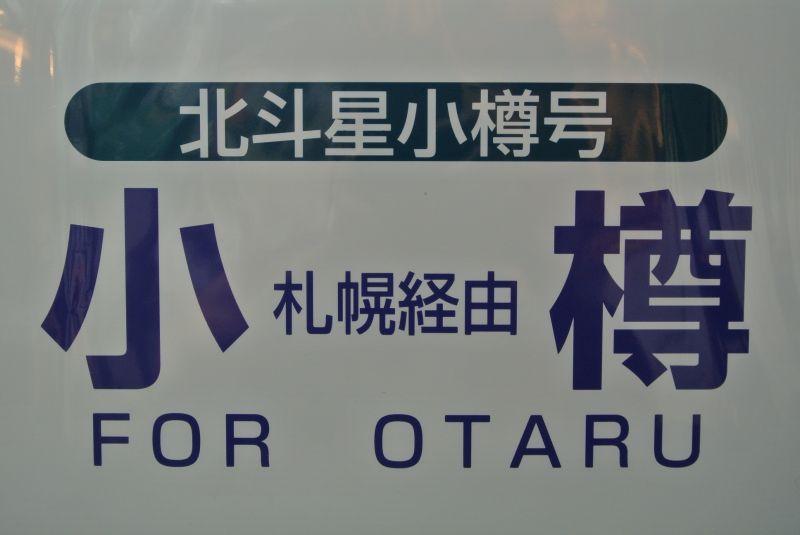 画像3: 方向幕「北斗星小樽号/小樽(札幌経由)」