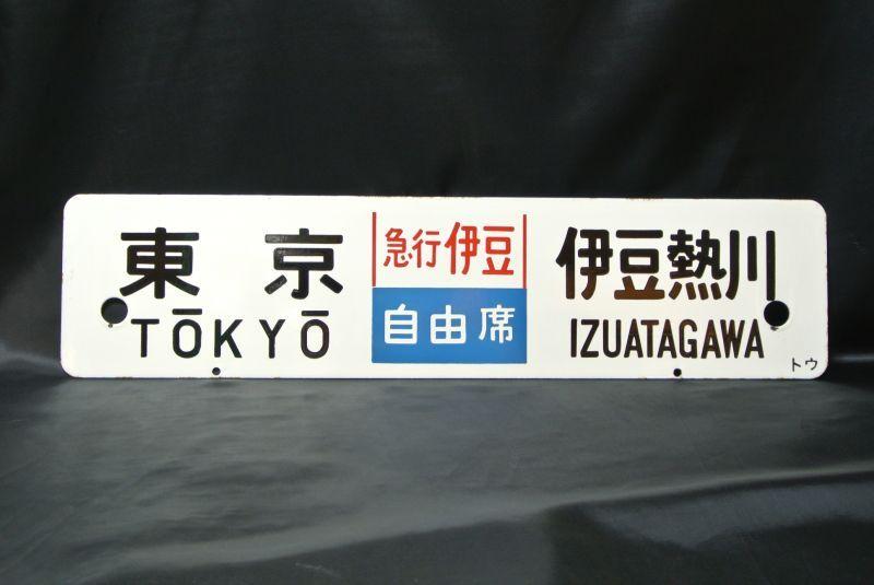 画像1: 行先板「東京(急行伊豆)伊豆熱川/東京-伊東」