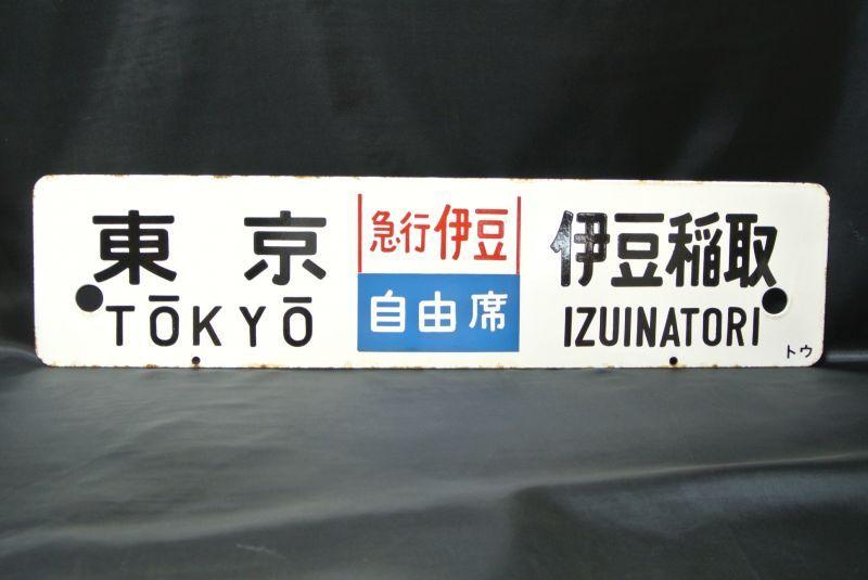 画像1: 行先板「東京(急行伊豆)伊豆稲取/東京-伊東」