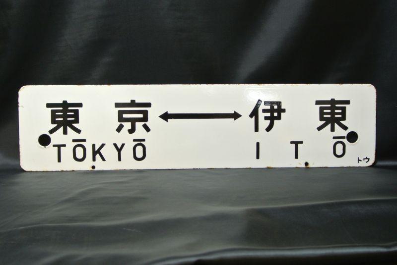 画像2: 行先板「東京(急行伊豆)伊豆稲取/東京-伊東」