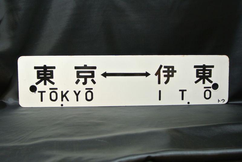 画像2: 行先板「東京(急行伊豆)伊豆熱川/東京-伊東」