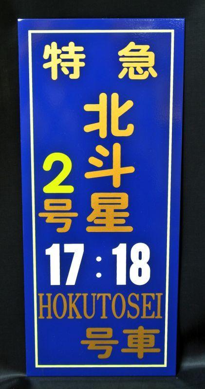 画像1: 復刻乗車口板「北斗星2号」
