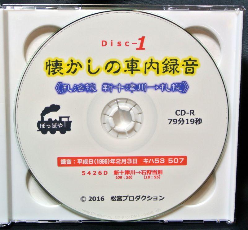 画像3: 懐かしの車内録音《札沼線・新十津川→札幌》
