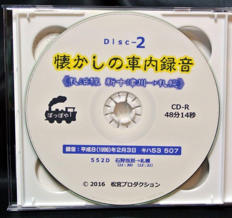 画像4: 懐かしの車内録音《札沼線・新十津川→札幌》