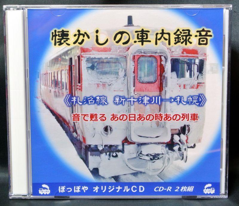 画像1: 懐かしの車内録音《札沼線・新十津川→札幌》