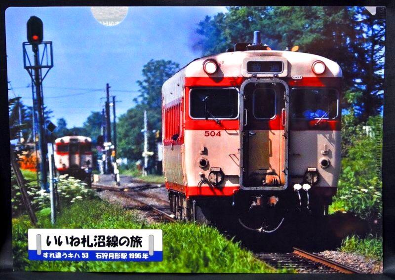 画像1: クリアファイル「石狩月形駅」