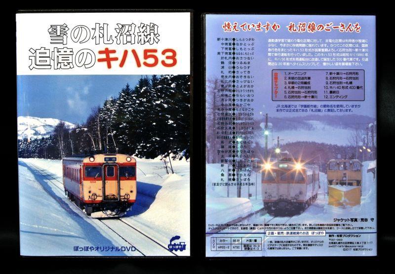 画像1: DVD「雪の札沼線・追憶のキハ53」