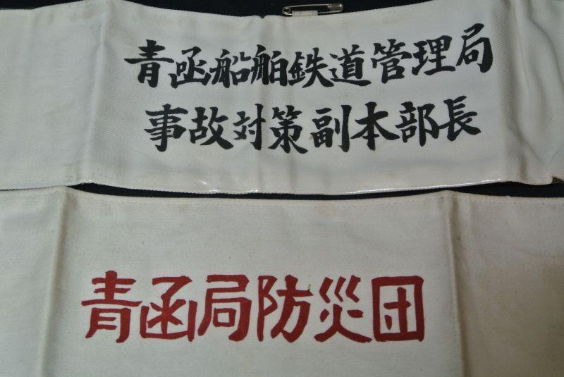 画像2: 腕章「青函船舶鉄道管理局事故対策副本部長・青函局防災団」