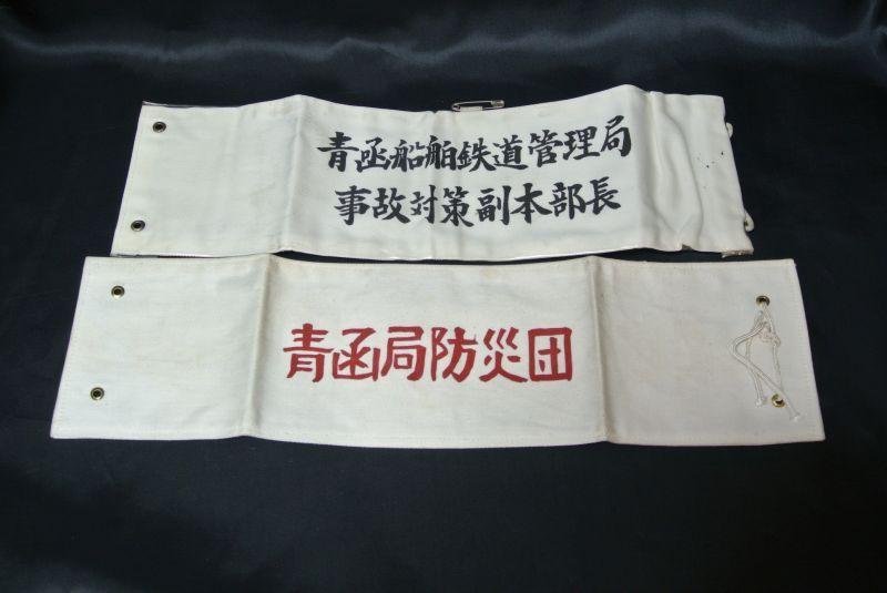 画像1: 腕章「青函船舶鉄道管理局事故対策副本部長・青函局防災団」