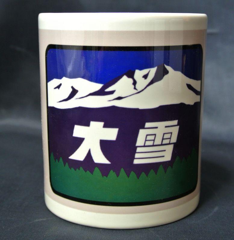 画像1: マグカップ「特急大雪」