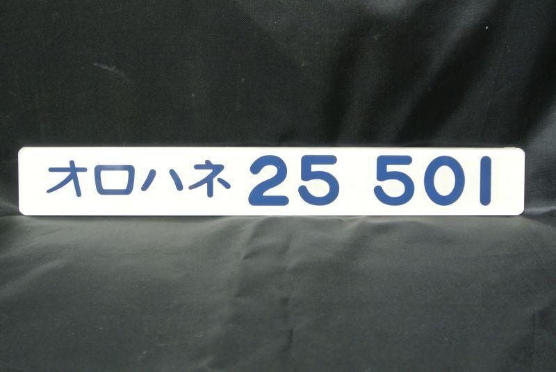 画像1: オロハネ25 501
