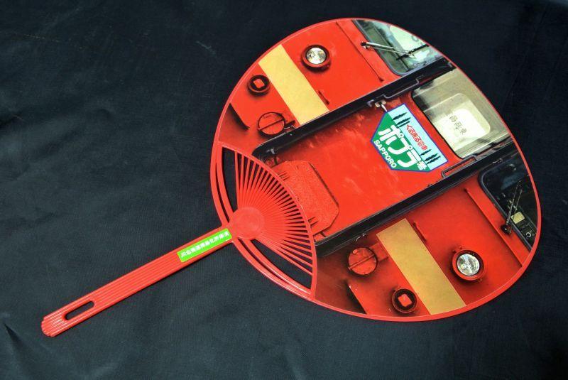 画像1: オリジナルうちわ「赤い電車711系」