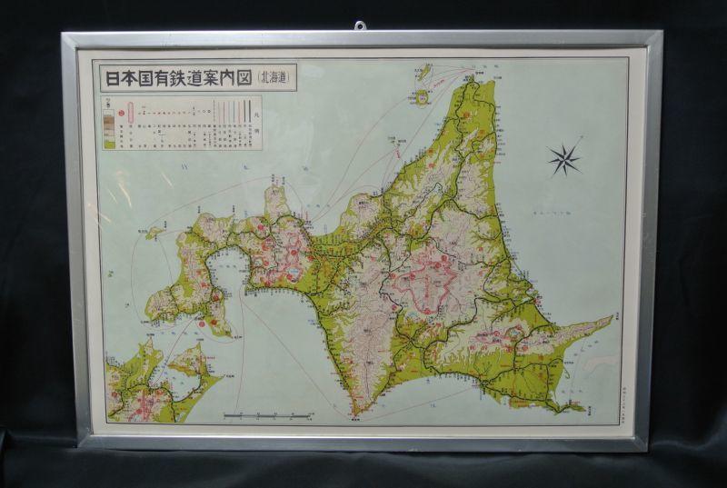 画像1: 日本国有鉄道案内図(北海道)