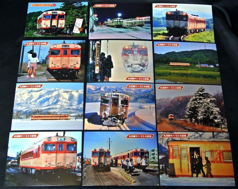 画像2: ポストカード「札沼線キハ53の記憶」