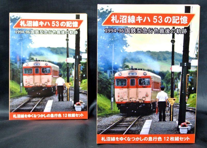 画像1: ポストカード「札沼線キハ53の記憶」