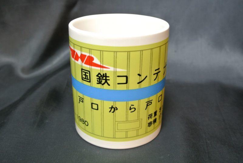 画像3: マグカップ「国鉄コンテナ」