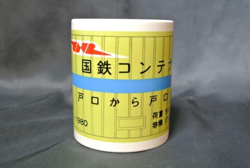 画像1: マグカップ「国鉄コンテナ」