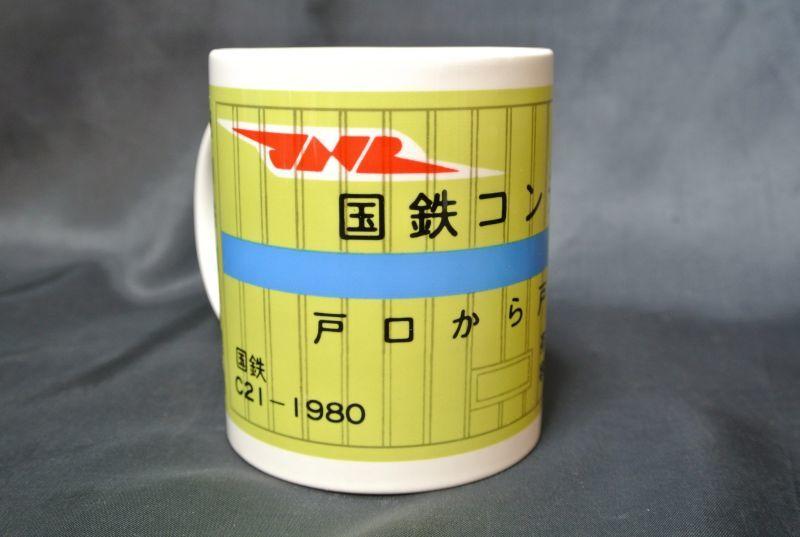 画像2: マグカップ「国鉄コンテナ」