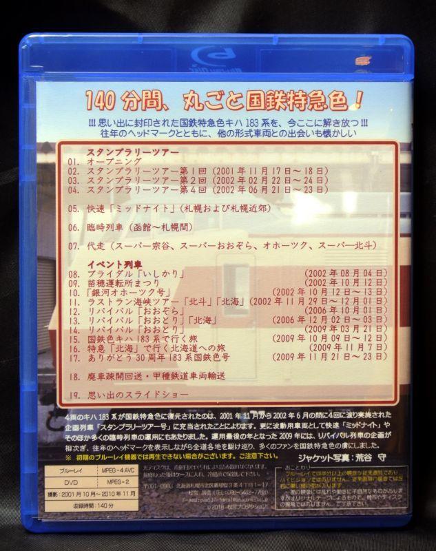 画像2: 【追憶の国鉄特急色キハ183系】ブルーレイ+DVDセット