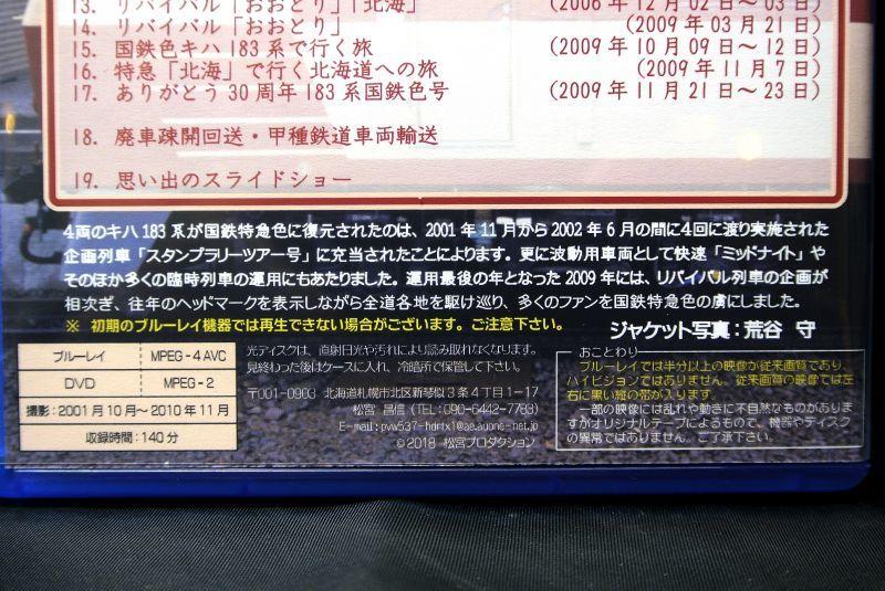 画像3: 【追憶の国鉄特急色キハ183系】ブルーレイ+DVDセット