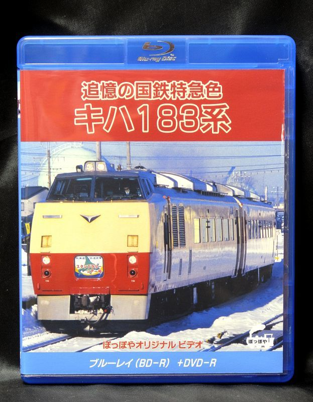画像1: 【追憶の国鉄特急色キハ183系】ブルーレイ+DVDセット