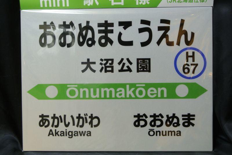 画像2: mini駅名標「おおぬまこうえん」
