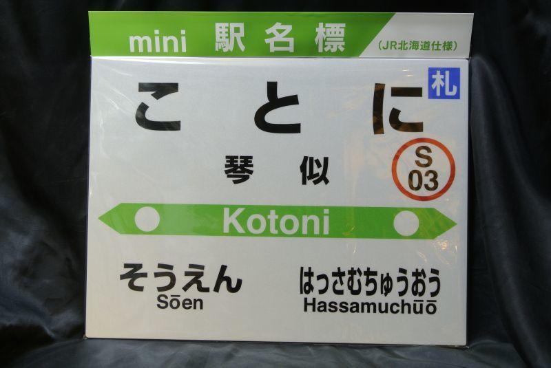 画像1: mini駅名標「ことに」
