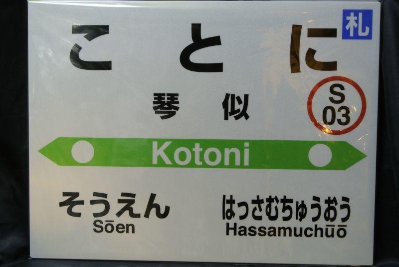 画像2: mini駅名標「ことに」