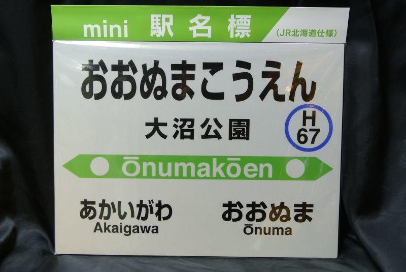 画像1: mini駅名標「おおぬまこうえん」