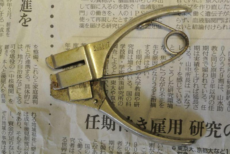 画像2: 検札鋏「チ」