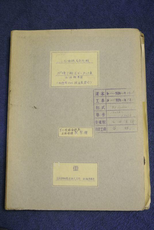 画像1: 図面「タキ35t」