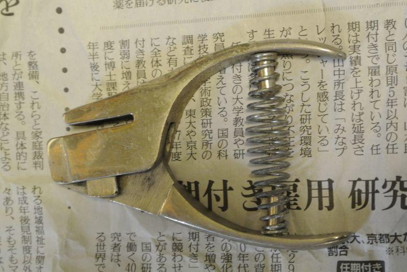 画像2: 検札鋏「ム」