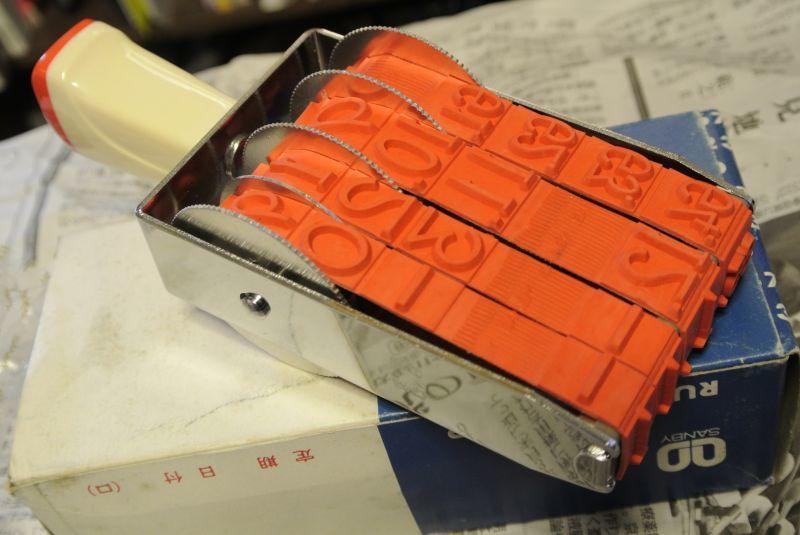 画像3: 回転式ゴム印
