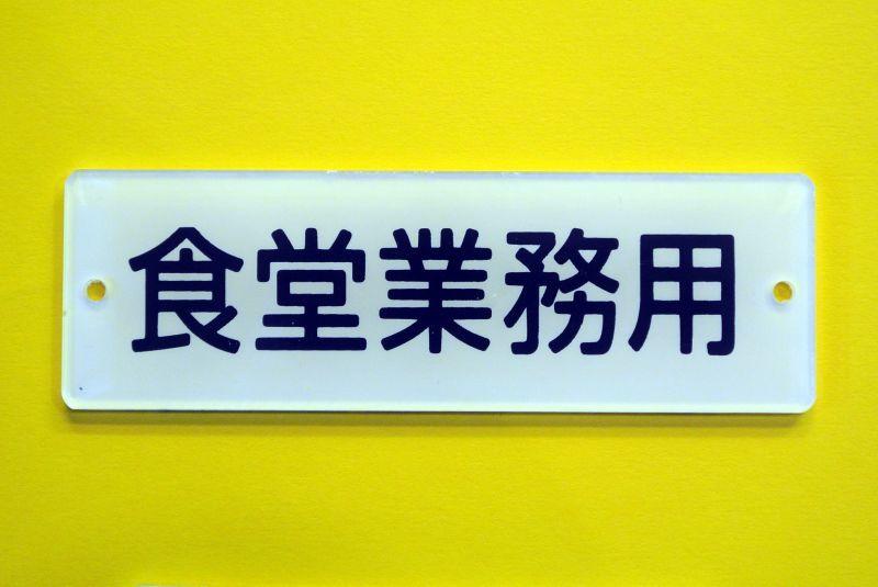画像1: 食堂車銘板「食堂業務用」