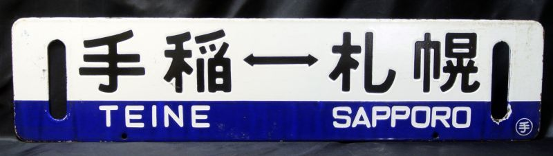 画像2: 行先板「711系・手稲-札幌/手稲-千歳空港○手」