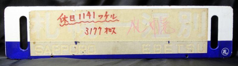 画像2: 行先板「711系・小樽-江別/札幌-江別○札」