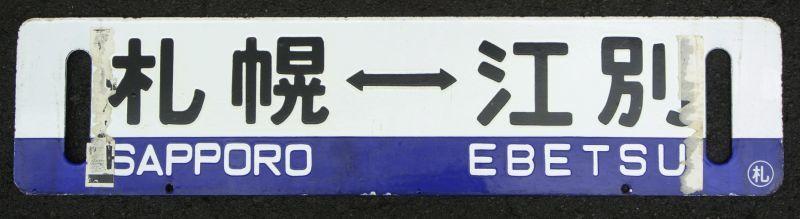 画像2: 行先板「711系・札幌-江別/小樽-江別○札」