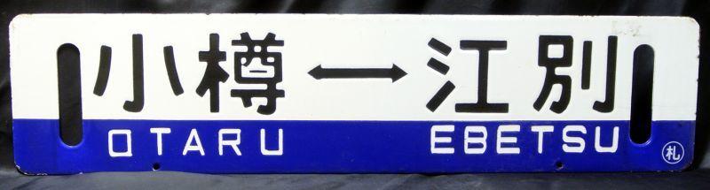 画像1: 行先板「711系・小樽-江別/札幌-江別○札」