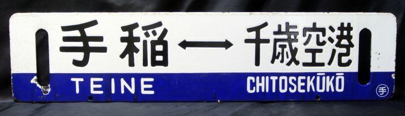 画像1: 行先板「711系・手稲-札幌/手稲-千歳空港○手」