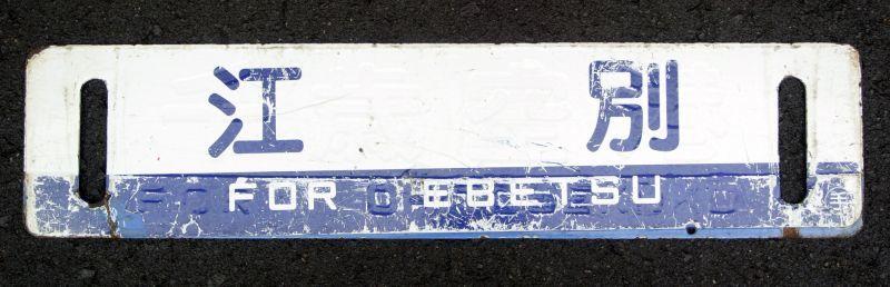 画像2: 行先板「711系・千歳空港/手稲○手」